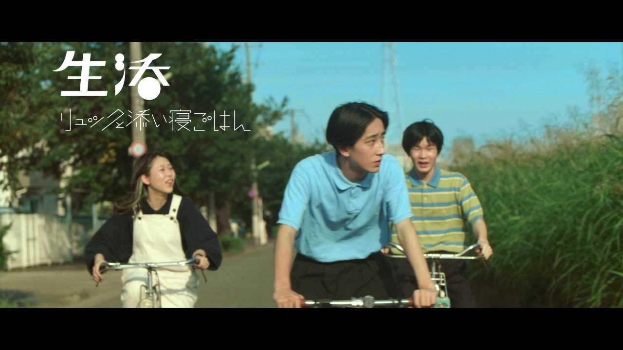 「生活」MV