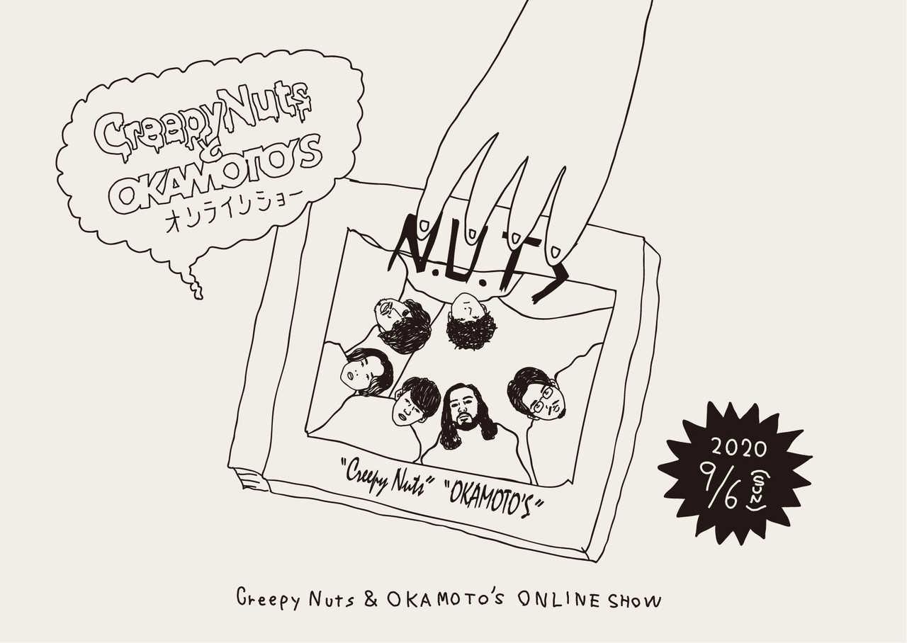 『Creepy NutsとOKAMOTO'S オンラインショー』
