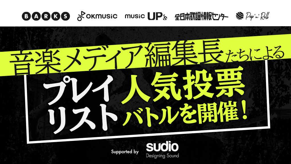 『音楽メディア編集長たちによるプレイリスト人気投票バトルを開催! Supported by sudio』