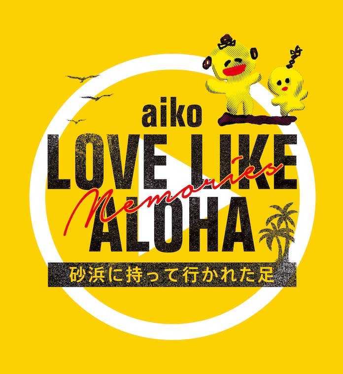 『Love Like Aloha Memories 砂浜に持って行かれた足』