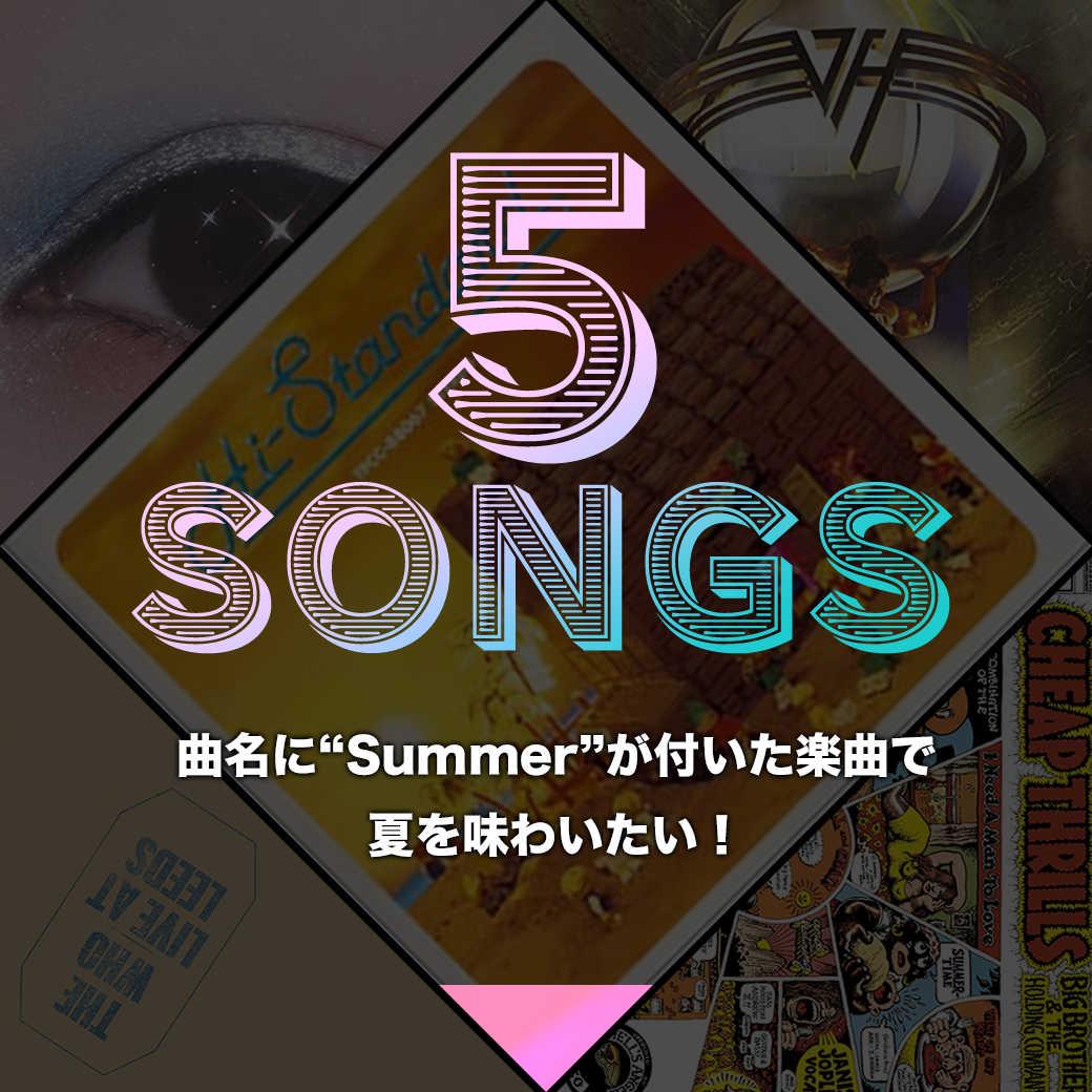 """曲名に""""Summer""""が付いた楽曲で夏を味わいたい!"""