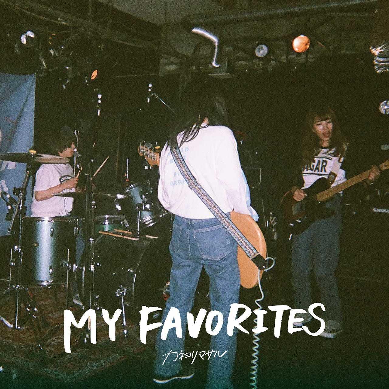 配信アルバム『MY FAVORITES』