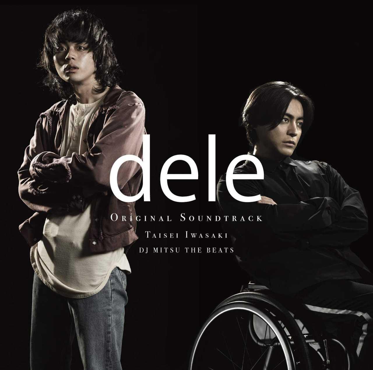 ドラマ「dele」は見始めたら止まらない!後戻りできない秘密のミステリー