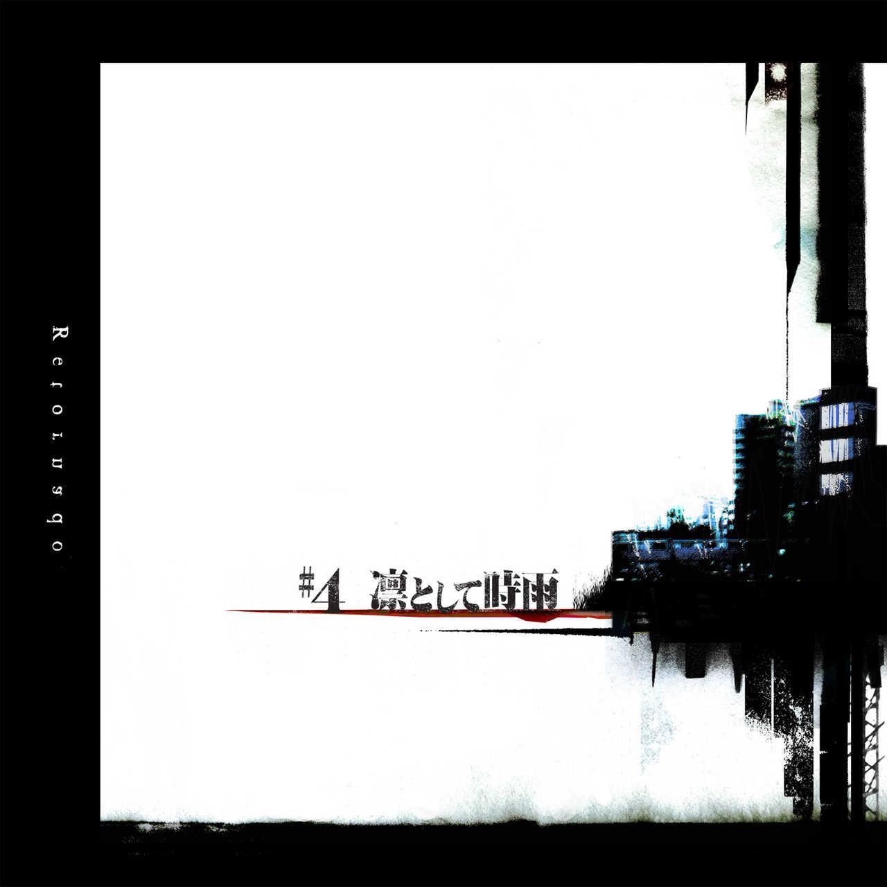 凛として時雨、15周年を記念した復刻Tシャツ付きリマスター盤をリリース!