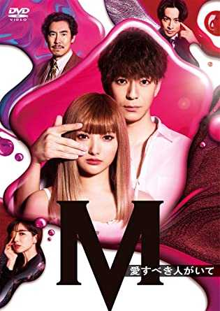 ドラマ「M 愛すべき人がいて」愛の泥沼にハマる!平成の歌姫の知られざる恋物語