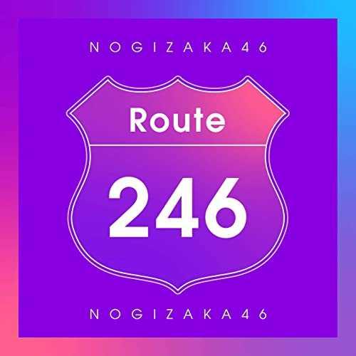 乃木坂46「Route 246」は友人からの言葉をきっかけに変わった主人公の決意の歌