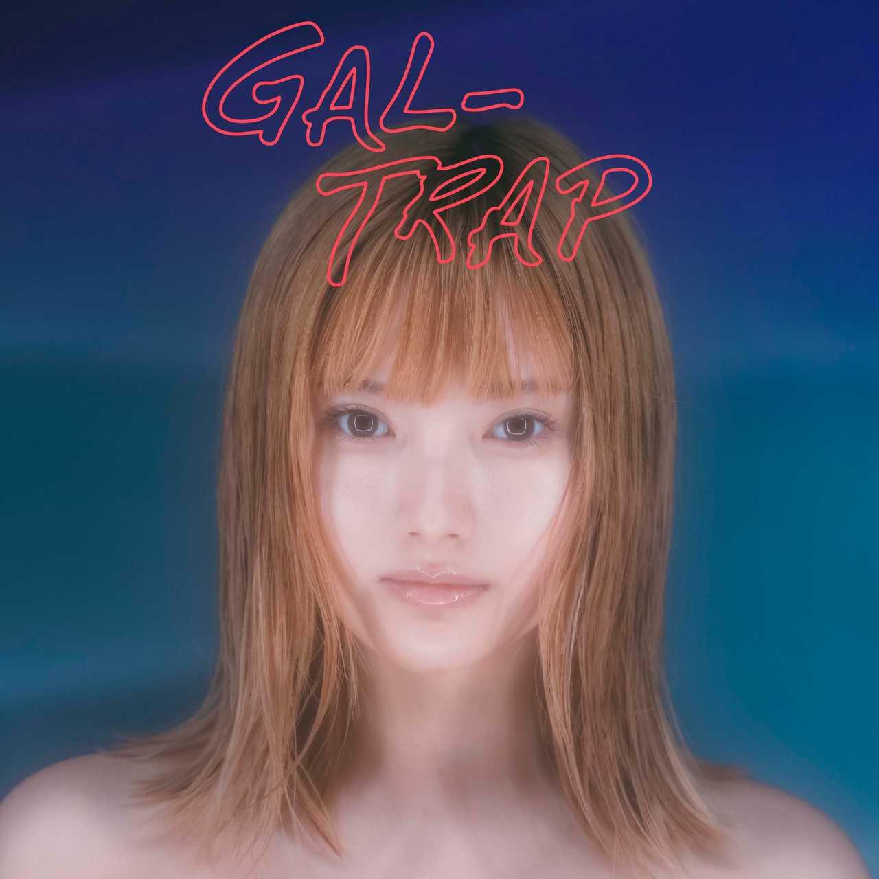 安斉かれん 9月16日リリース「GAL-TRAP」のすっぴん風メイクのジャケ写公開&フル音源も解禁!