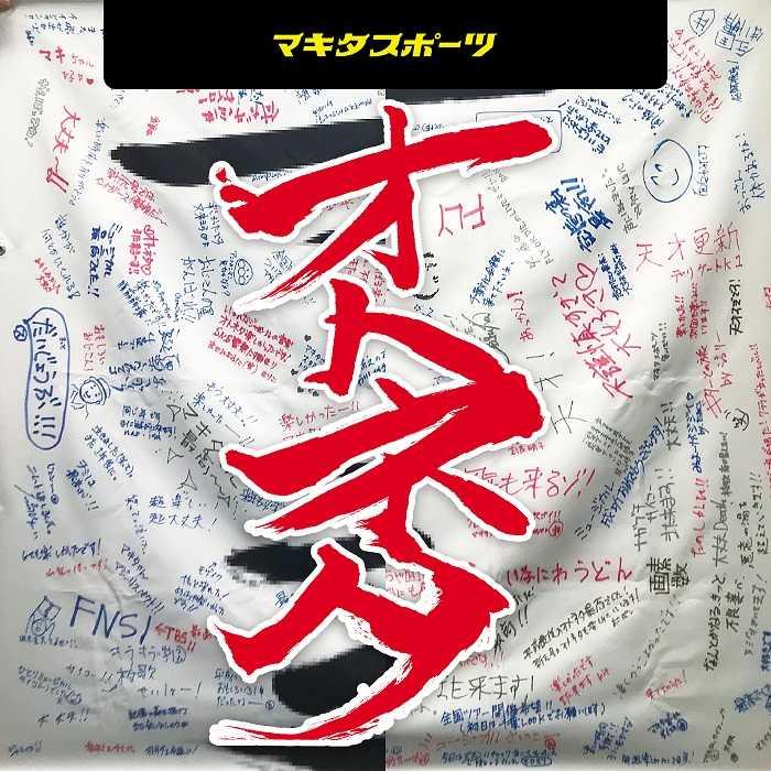 配信アルバム『オトネタ5』