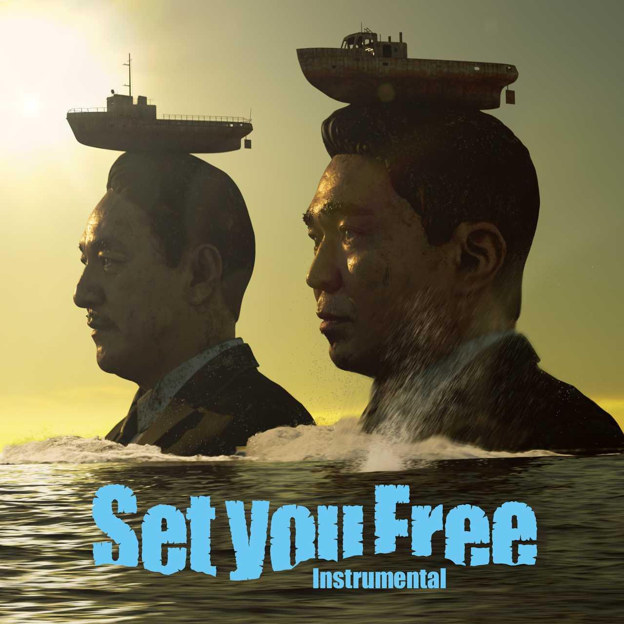 電気グルーヴ「Set you Free」MV公開!インスト、ビデオエディットの配信も決定
