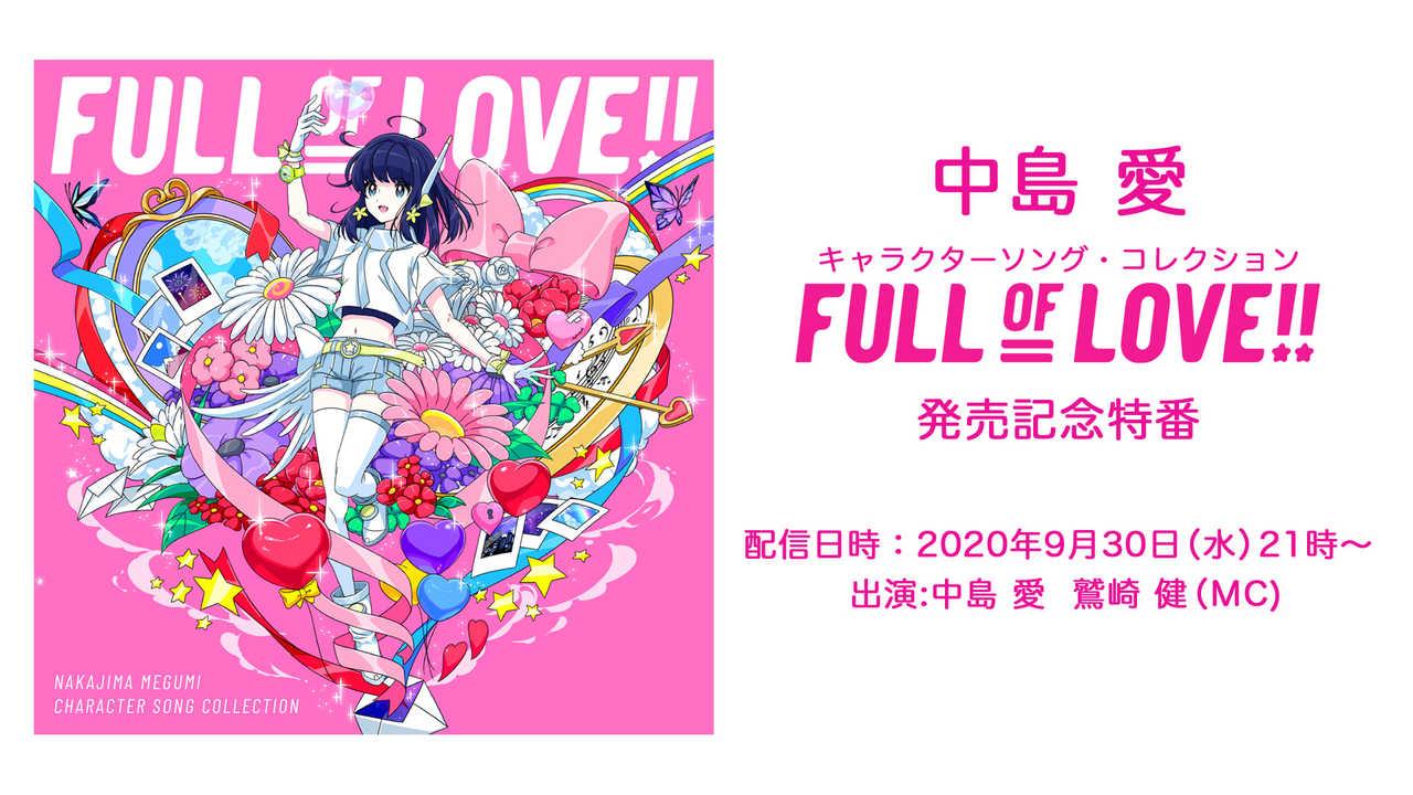 『中島 愛「FULL OF LOVE!!」リリース記念特番(仮)』