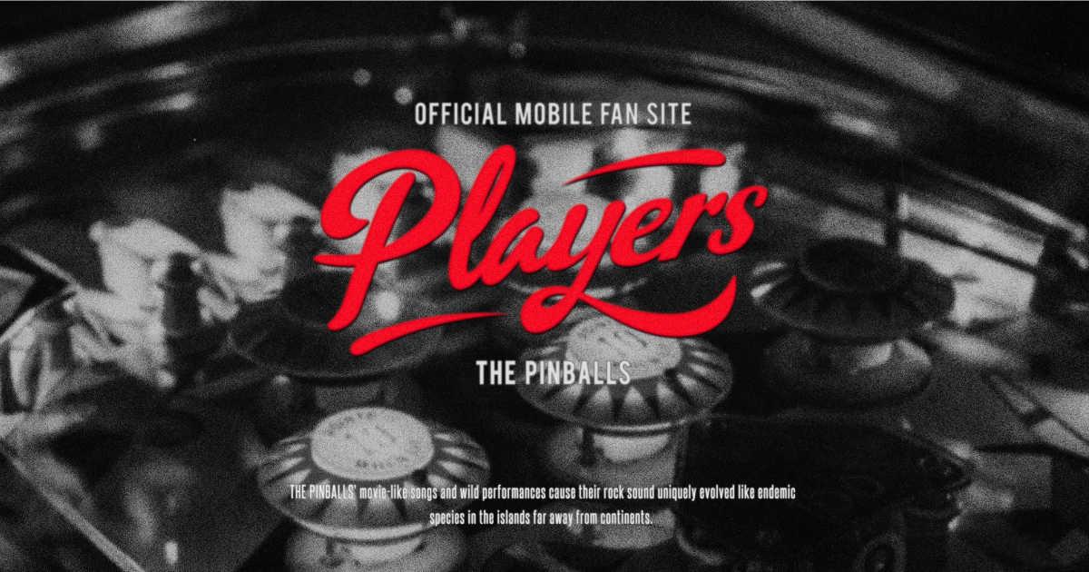 オフィシャルモバイルファンサイト『Players』