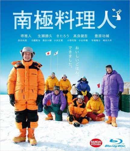 映画「南極料理人」美味しい料理で人の温もりを描くほのぼのコメディ!