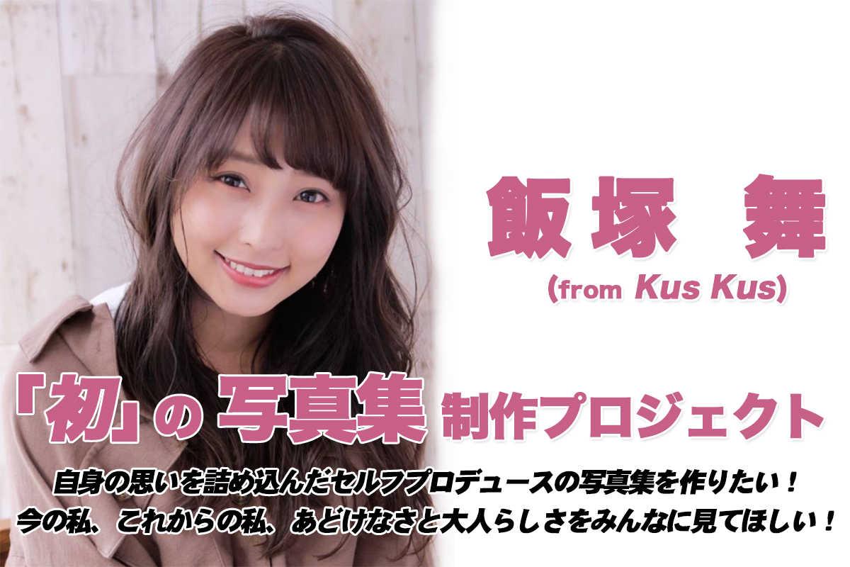 """Kus Kus、メンバー飯塚舞""""初""""の写真集を形にすべくクラウドファンディング始動"""