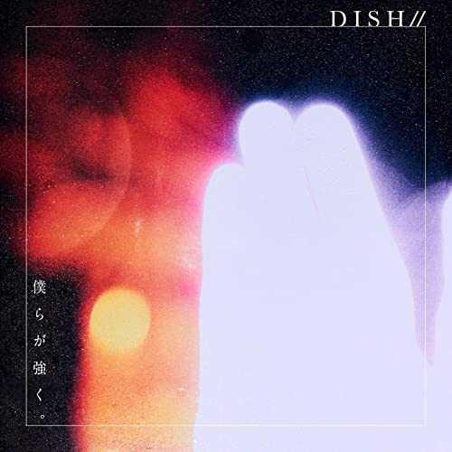 DISH//「僕らが強く。」は大切な人に聞かせたくなる一曲。