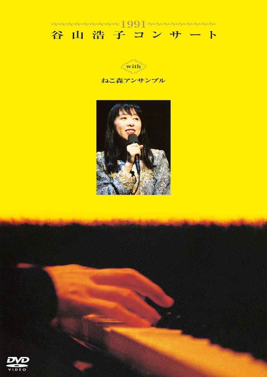 DVD『1991 谷山浩子コンサート with ねこ森アンサンブル』