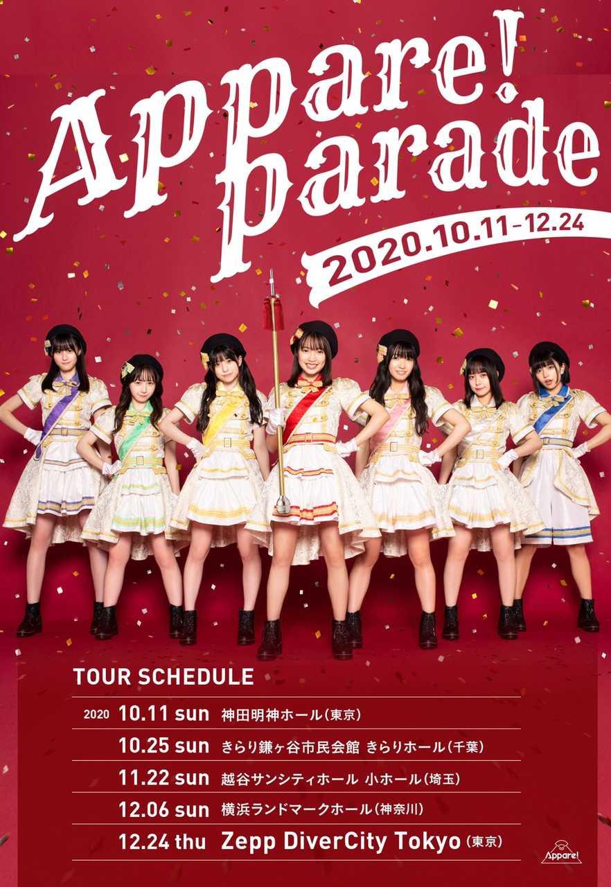 『Appare! Parade』