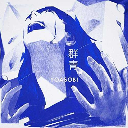YOASOBIが描く一番広い世界はあなたの中にある「群青」