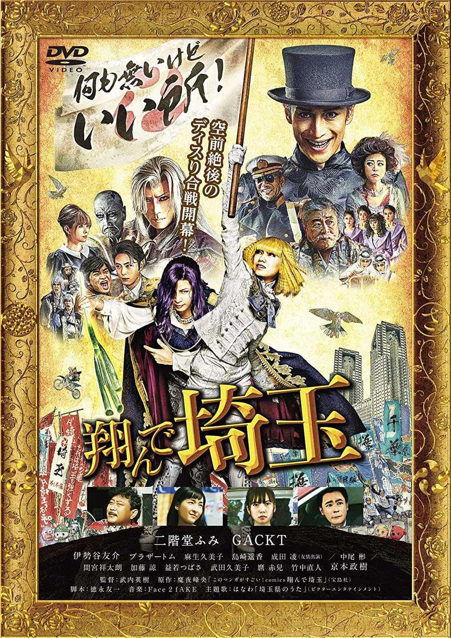 「翔んで埼玉」は愛と笑いの革命映画!県民よ、地元愛で立ち上がれ