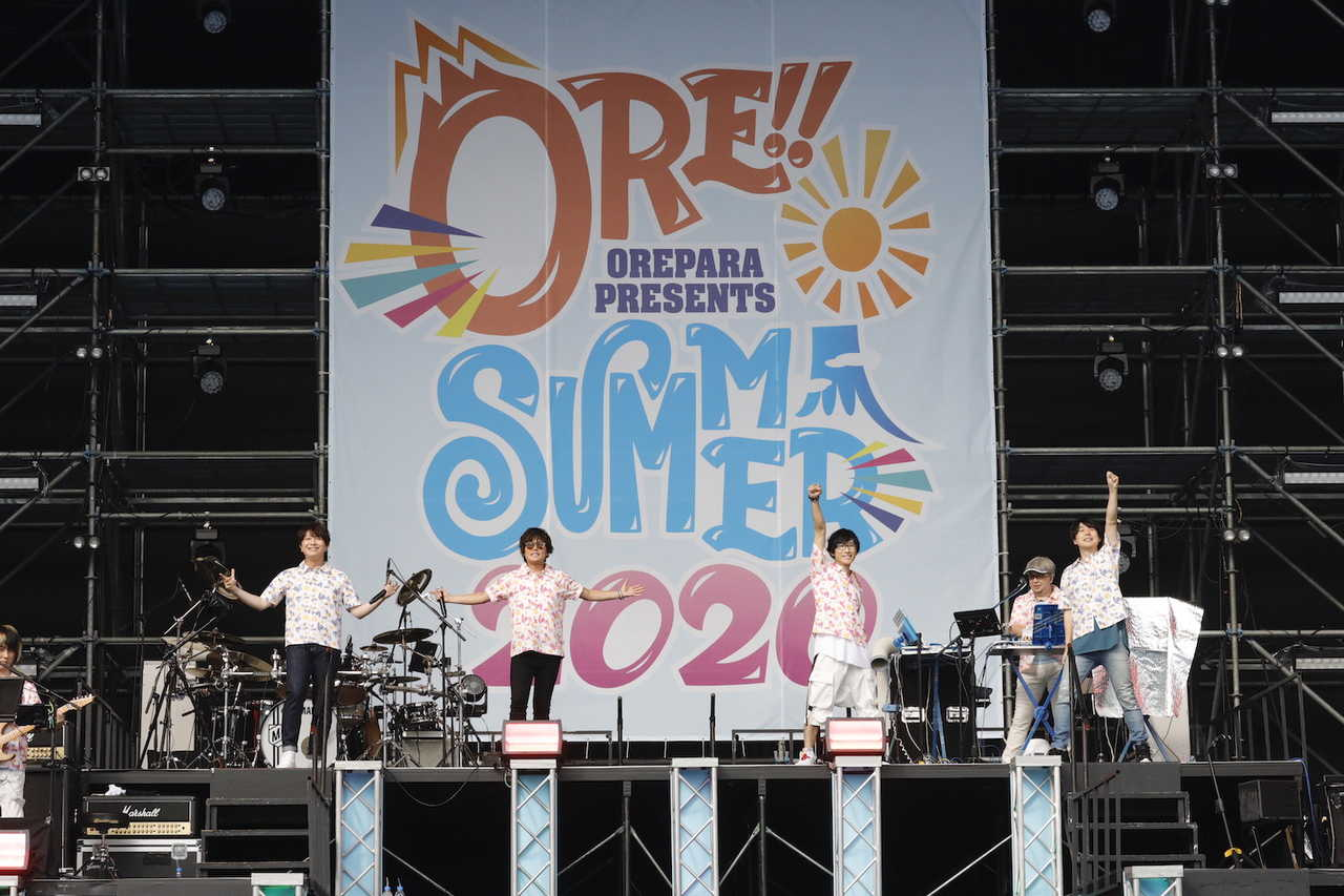 『PRESENTS ORE!!SUMMER 2020』オープニング photo by  草刈雅之
