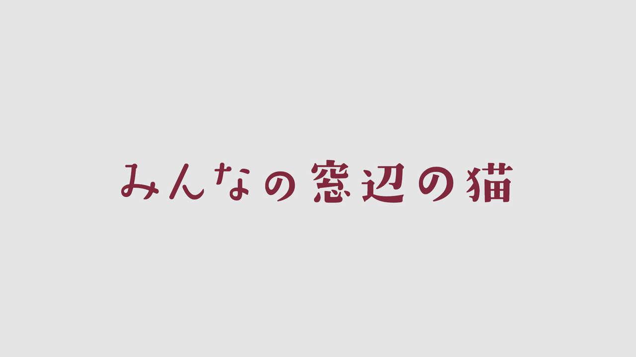 「窓辺の猫 feat. つじあやの (みんなの窓辺の猫 ver.)」MV