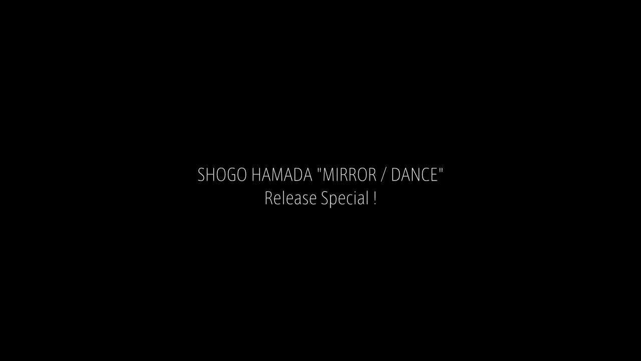 "『Shogo Hamada ""MIRROR / DANCE"" Release Special!』"