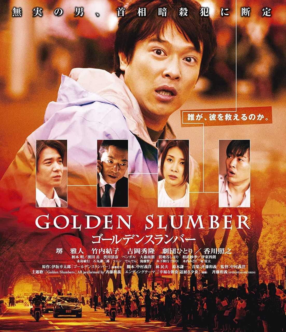 映画「ゴールデンスランバー」あなたは助けてもらえる?信頼関係で支えられる冤罪の男の逃亡劇