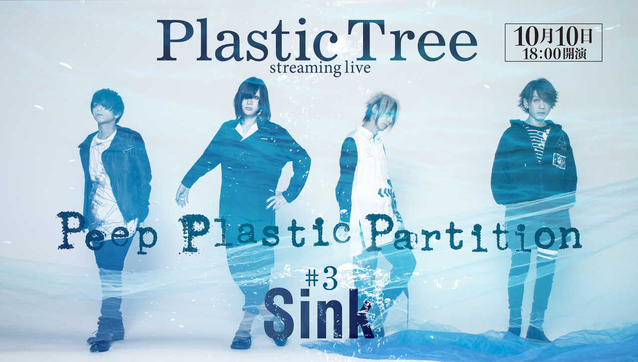 『Plastic Tree streaming live 「Peep Plastic Partition #3 Sink」』