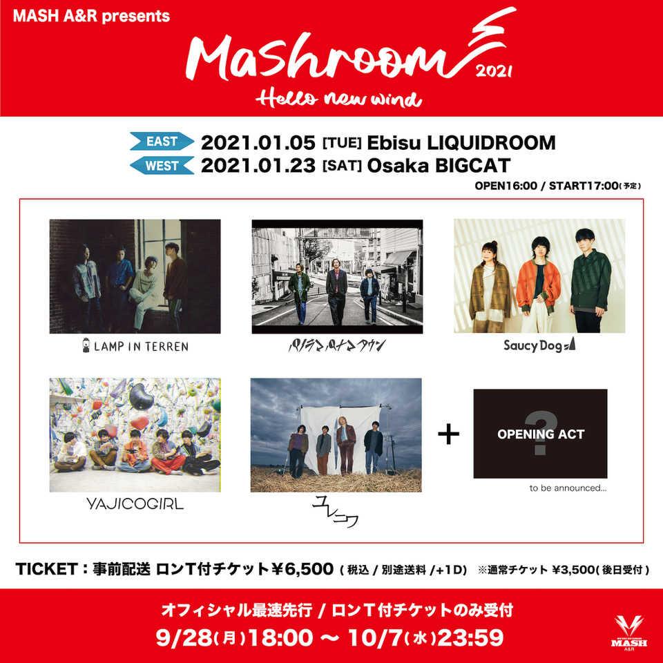 LAMP IN TERREN他5組出演!「Mashroom 2021」初の東京・大阪2公演開催決定!