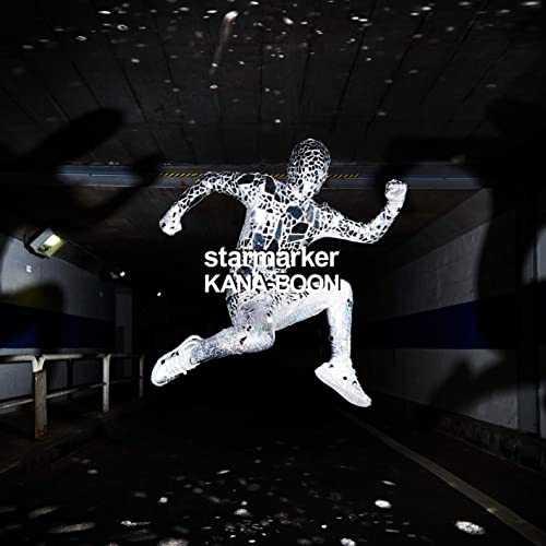 KANA-BOON「スターマーカー」は色とりどりのマーカーで過去を彩り未来を描く