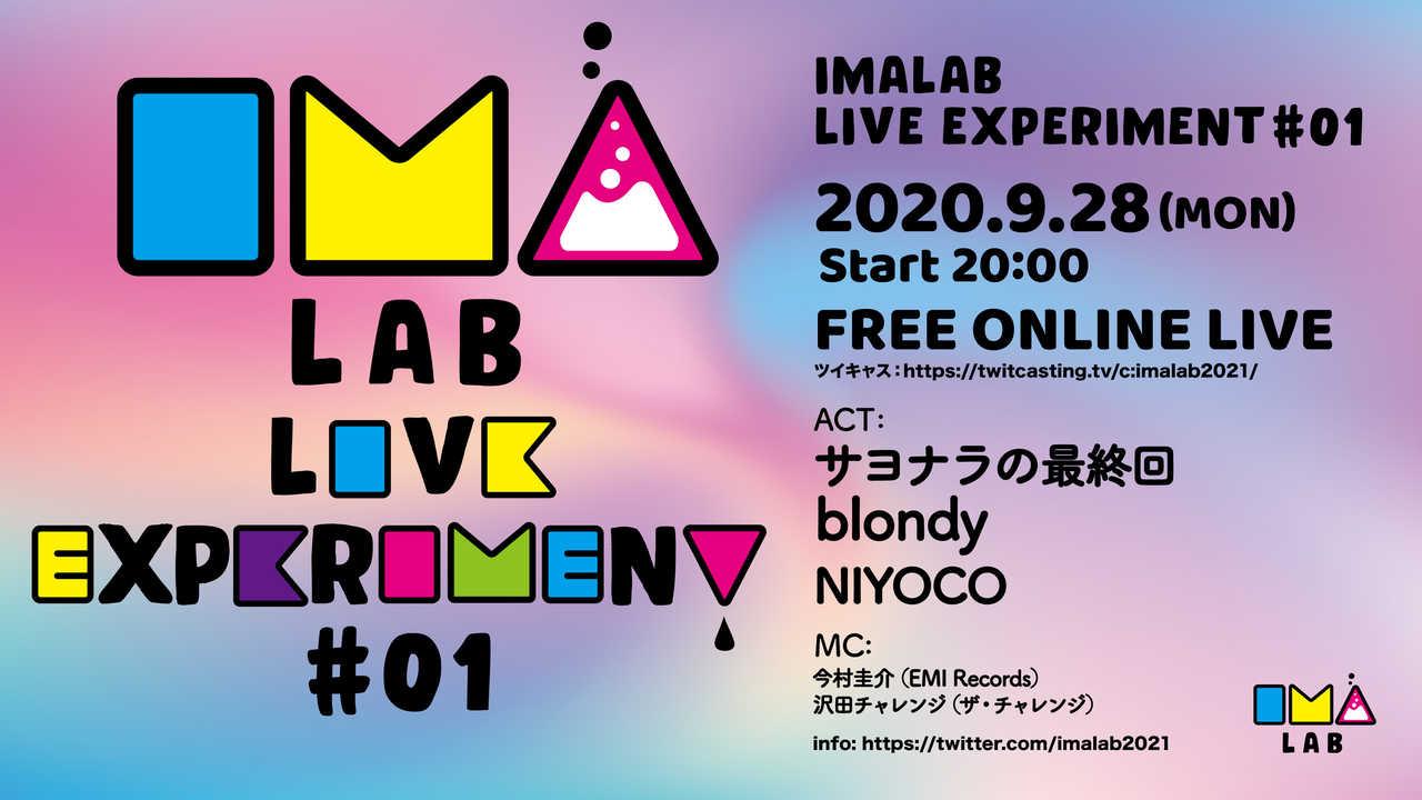 『IMALAB LIVE EXPERIMENT #01』