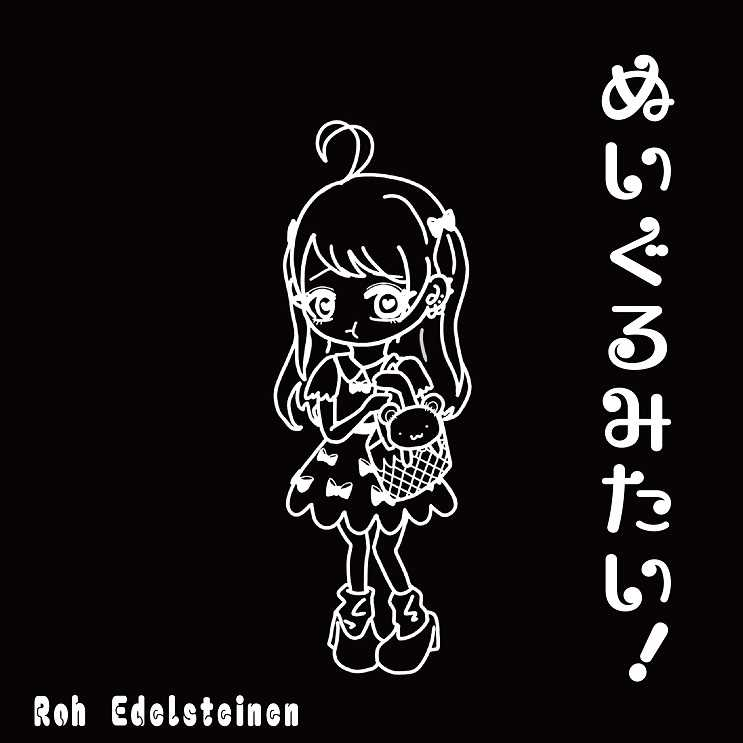 Roh Edelsteinen 1年振りのCD「ぬいぐるみたい!」発売!作詞/作曲は松永天馬が担当