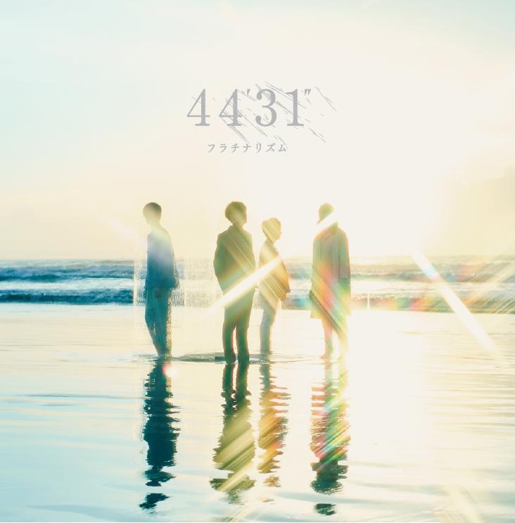 フラチナリズムがバンド史上最速、前作から4ヶ月でフルアルバム『4431』を発売!