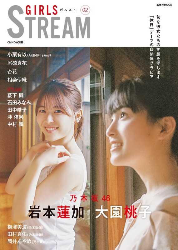 乃木坂46 岩本蓮加、大園桃子(C)矢西誠二/玄光社GIRLSSTREAM02