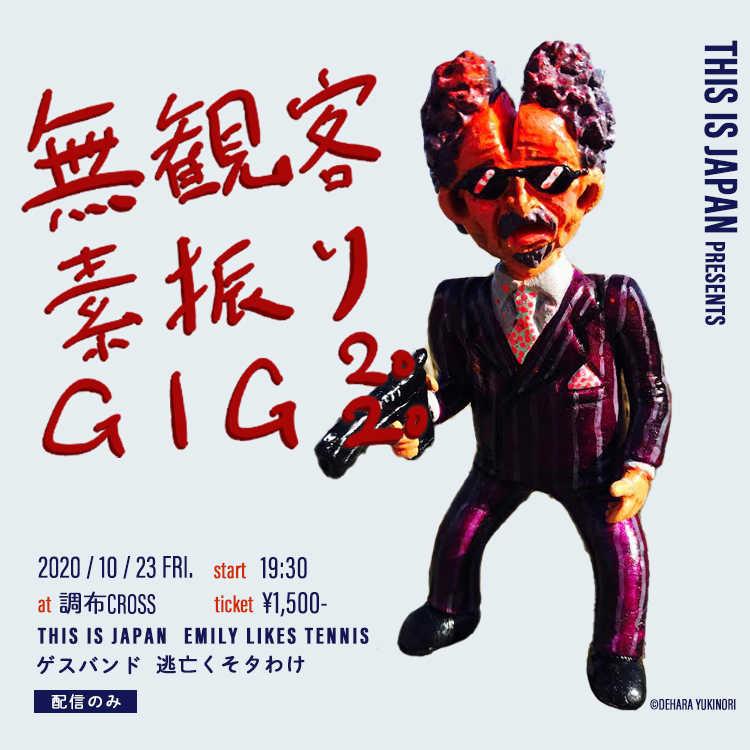 『無観客素振りGIG2020』