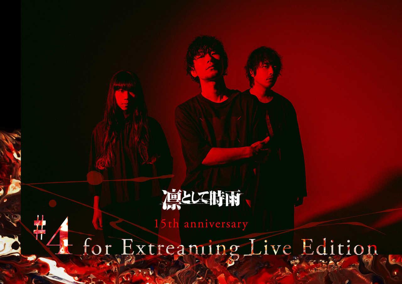 配信ライブ『凛として時雨 15th anniversary #4 for Extreaming Live Edition』