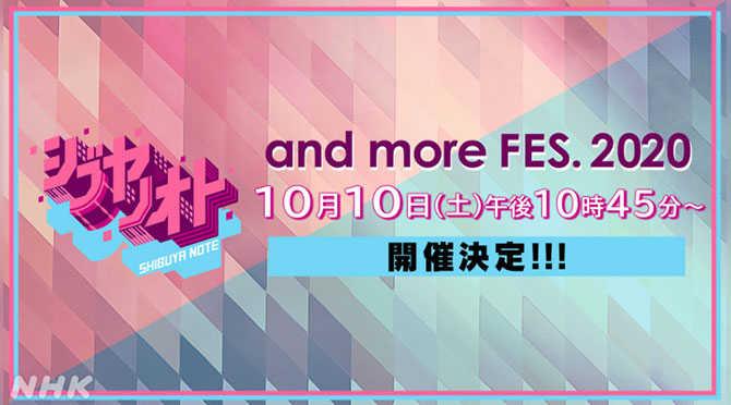 シブヤノオト and more FES.2020