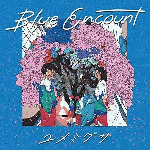 ブルエン「ユメミグサ」が描き出す「青くて痛くて脆い」青春とは?