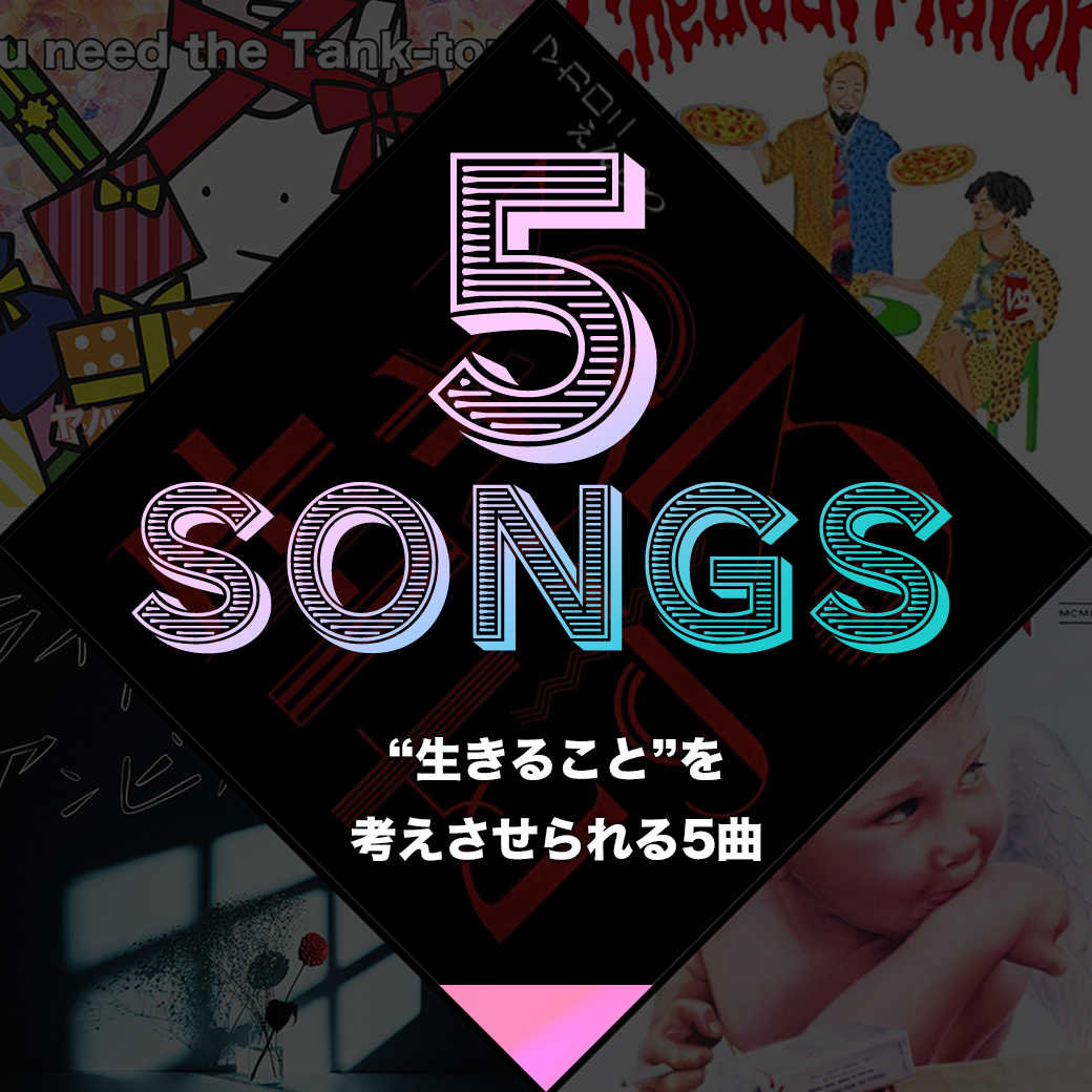 """""""生きること""""を考えさせられる5曲"""