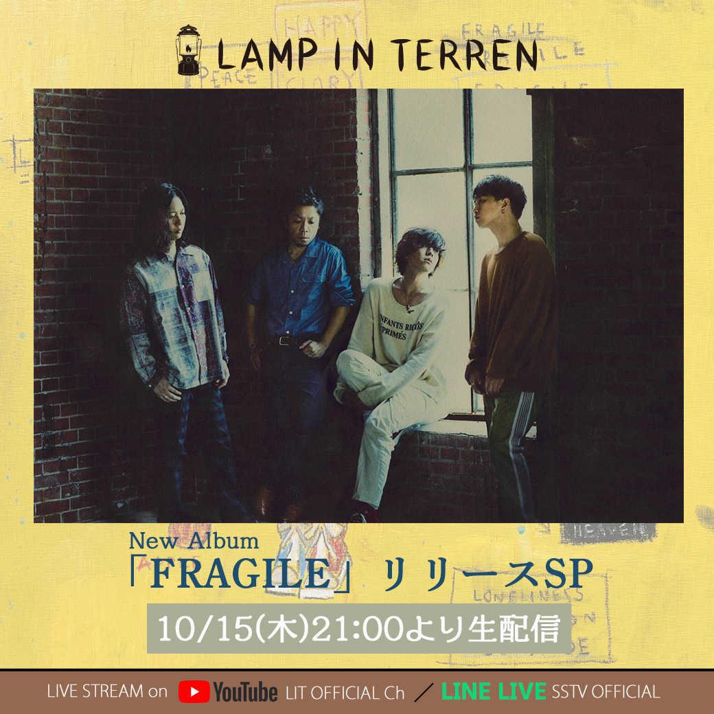 LAMP IN TERREN、ニューAL「FRAGILE」リリース記念!生配信番組決定!
