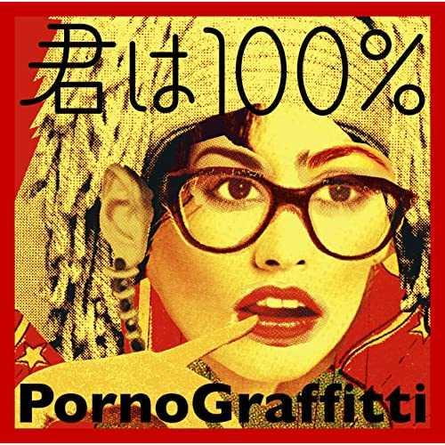 ポルノグラフィティ「君は100%」は頑張る人へ向けた応援歌