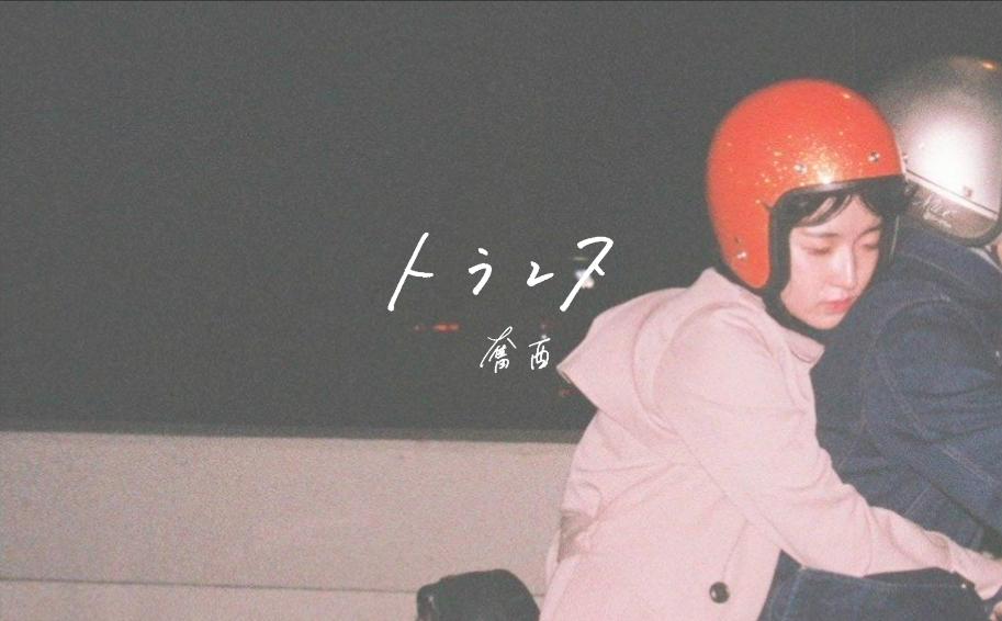 「トランス」MV