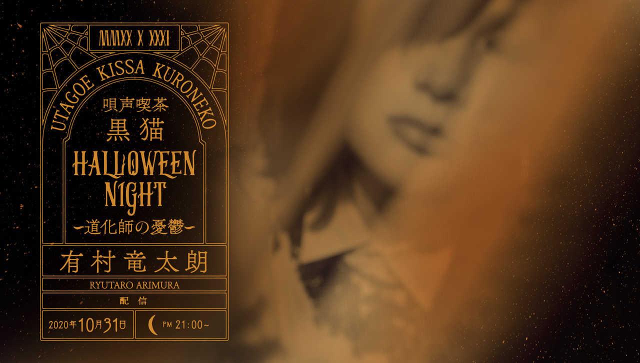 『唄声喫茶 黒猫 HALLOWEEN NIGHT 〜道化師の憂鬱〜 』
