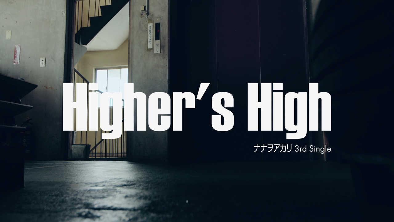 「Higher's High」XFDムービー