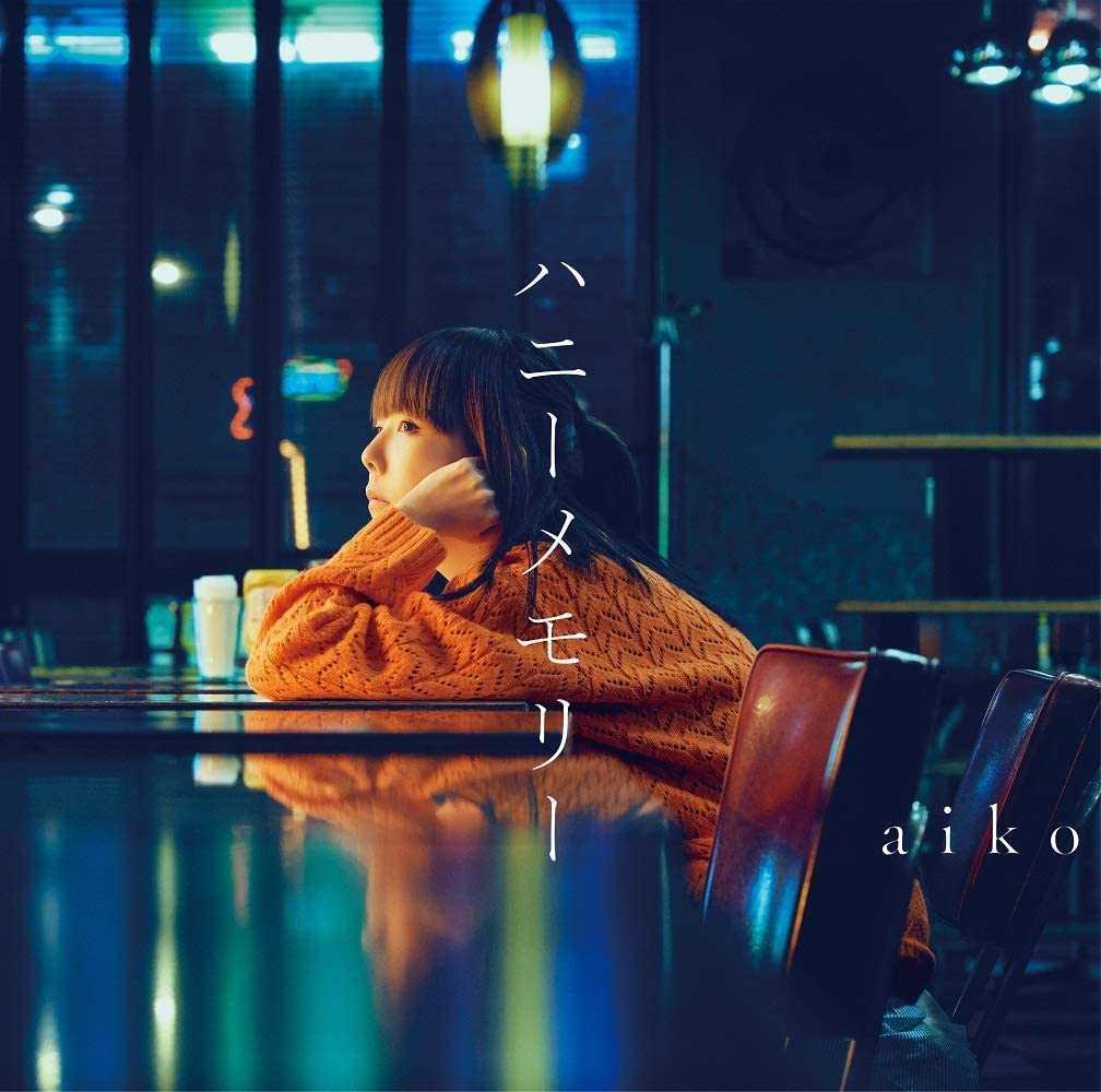 aiko「ハニーメモリー」で描かれている思い出とは?男性視点の切ないラブソングに迫る!