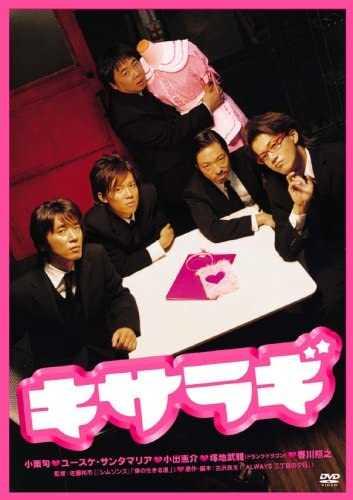 映画「キサラギ」売れないアイドルの死の真相に5人のファンが迫る密室会話劇!