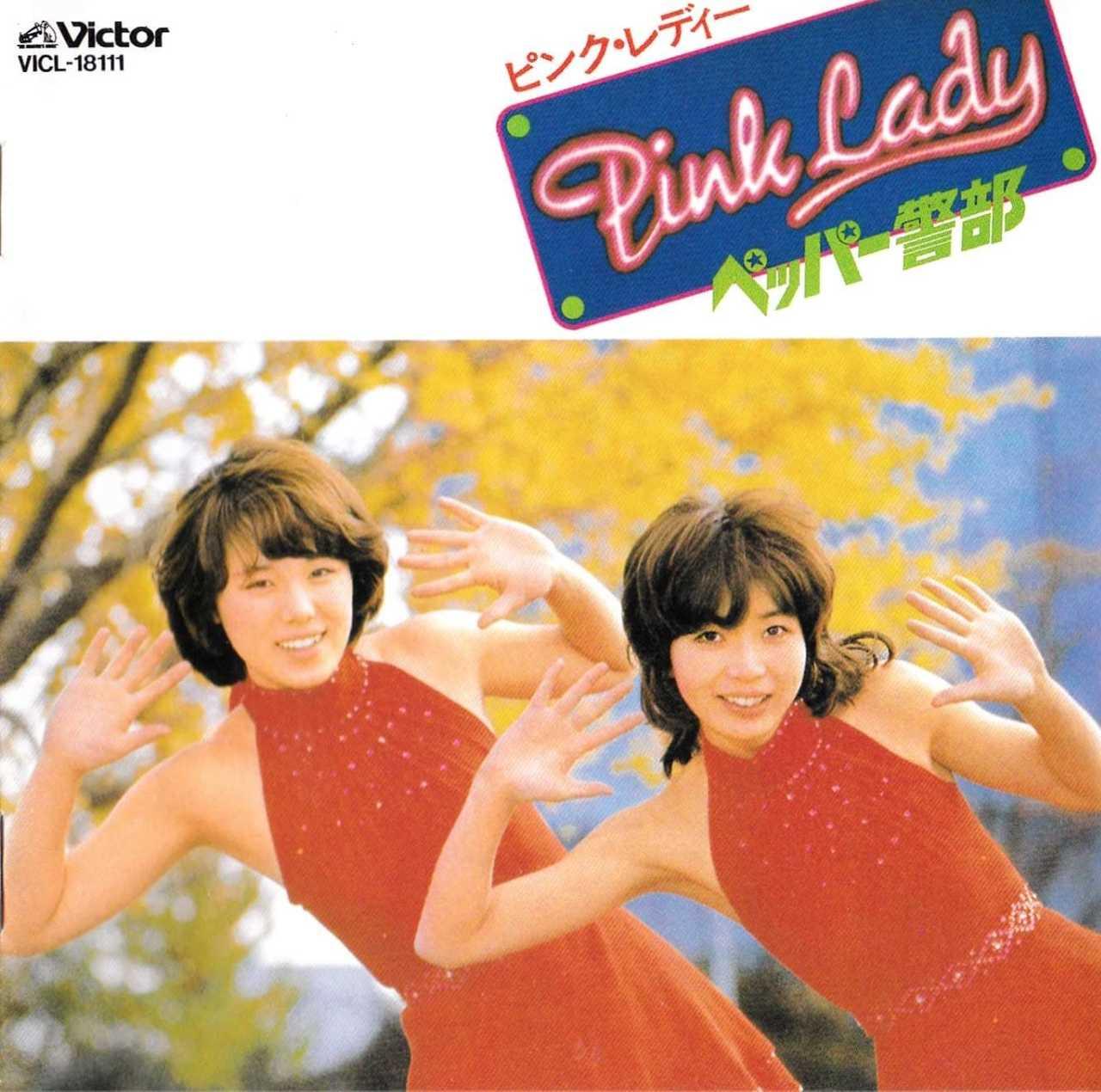 「ピンク・レディー」昭和の可愛い大スターの色褪せない魅力!