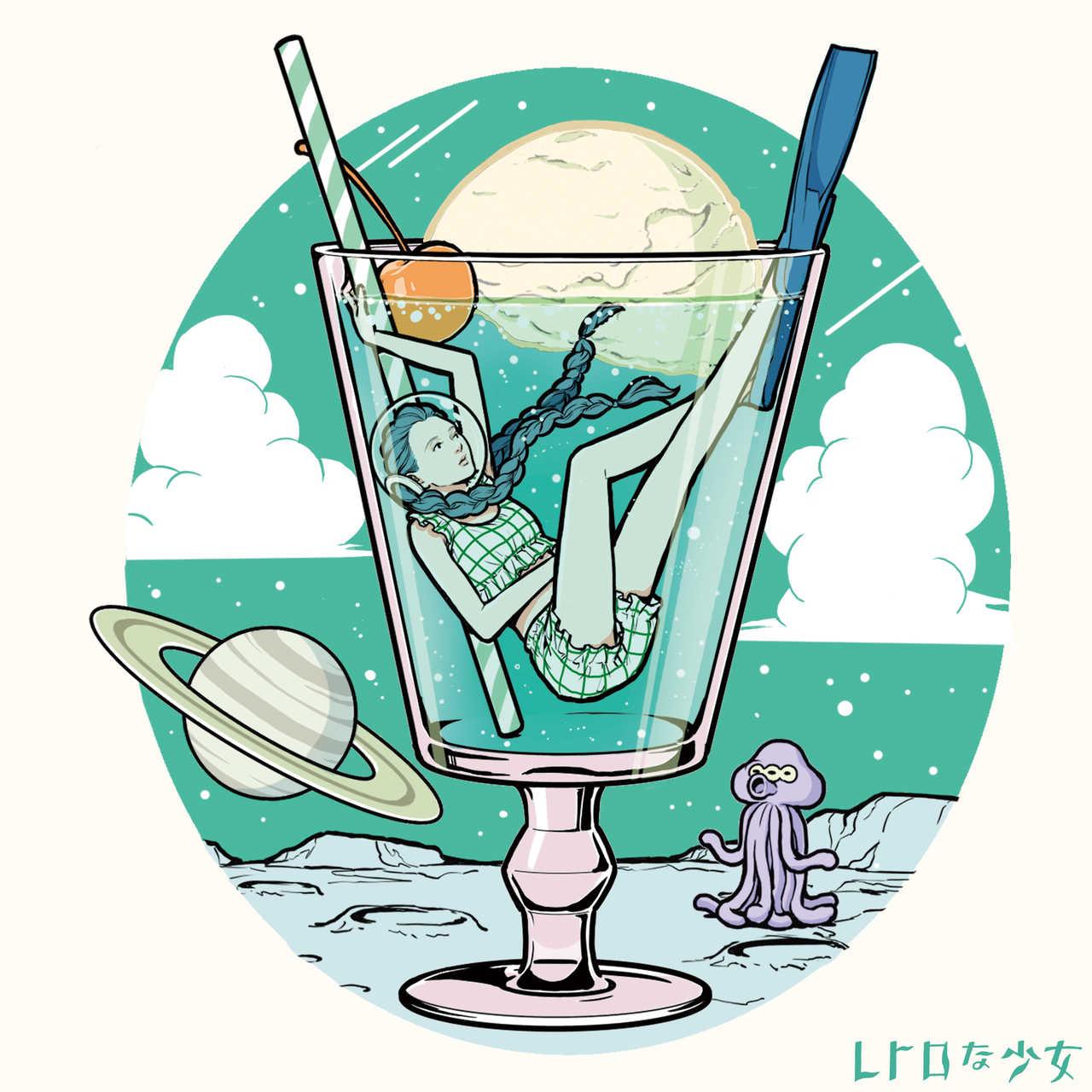 配信シングル「真夏のクリームソーダ」