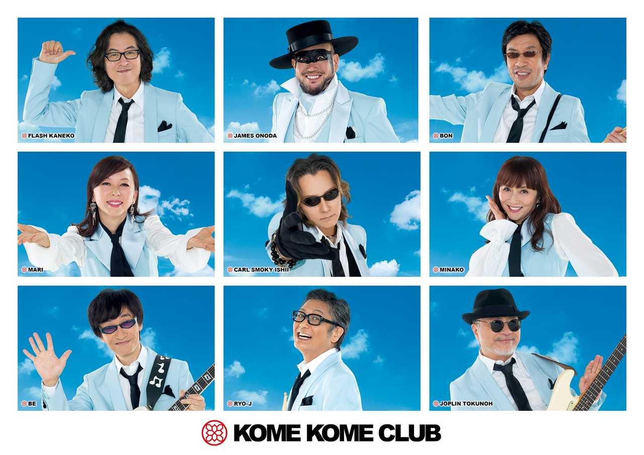 米米CLUBデビュー35周年記念Sg「愛を米て」1/6リリース!映画「大コメ騒動」主題歌に!