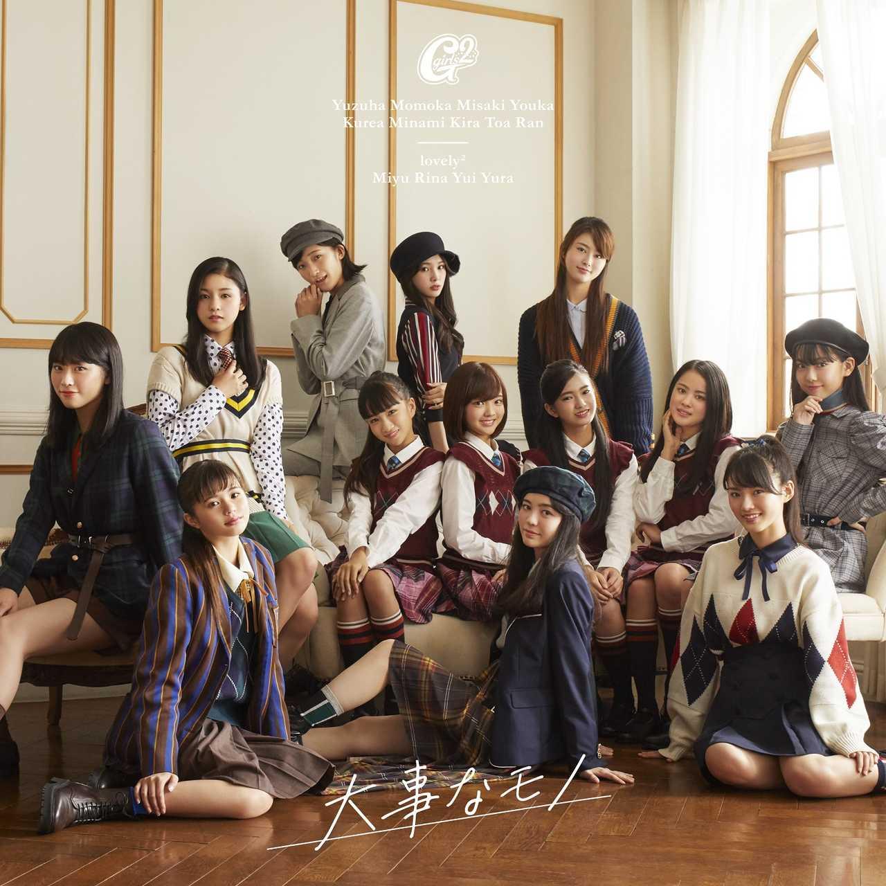 EP『大事なモノ / #キズナプラス』【通常盤】(CD)