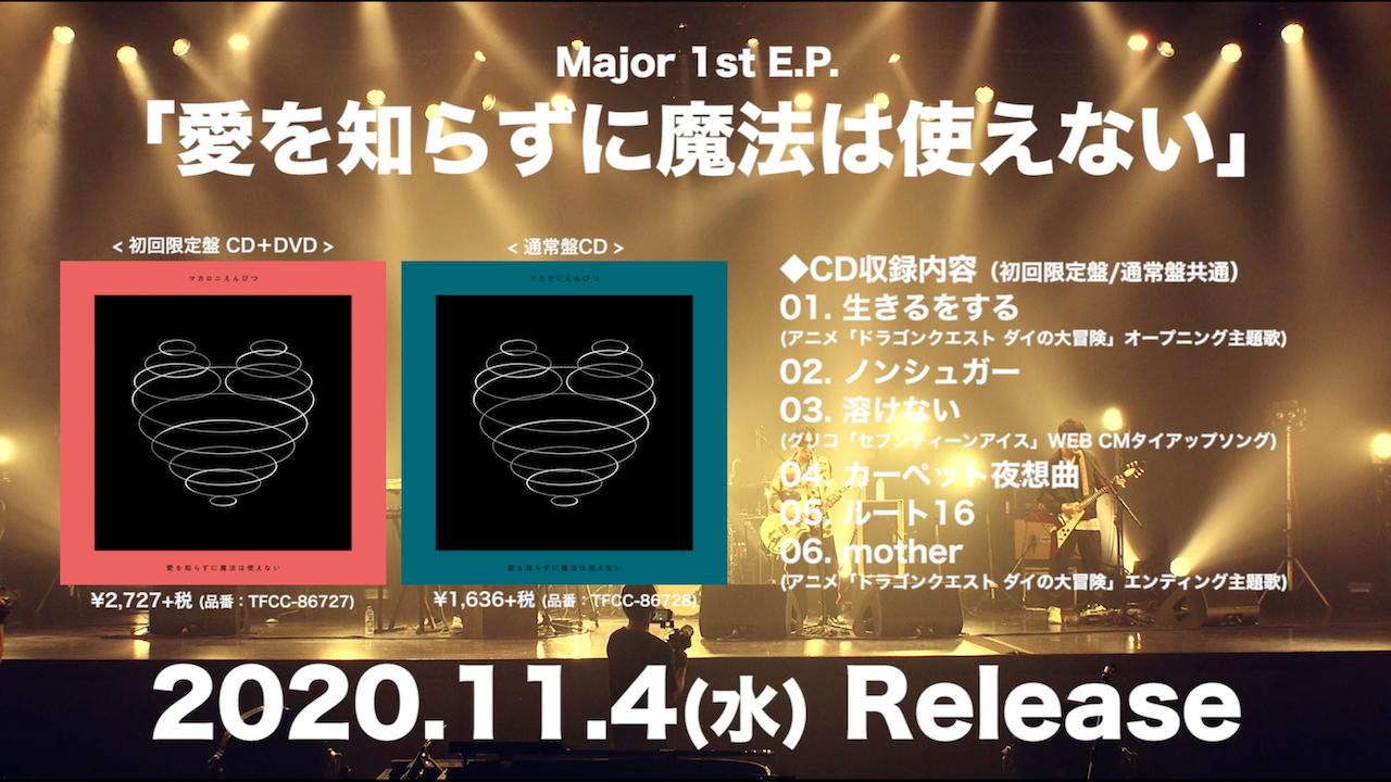 EP『愛を知らずに魔法は使えない』初回限定盤DVDダイジェストトレーラー